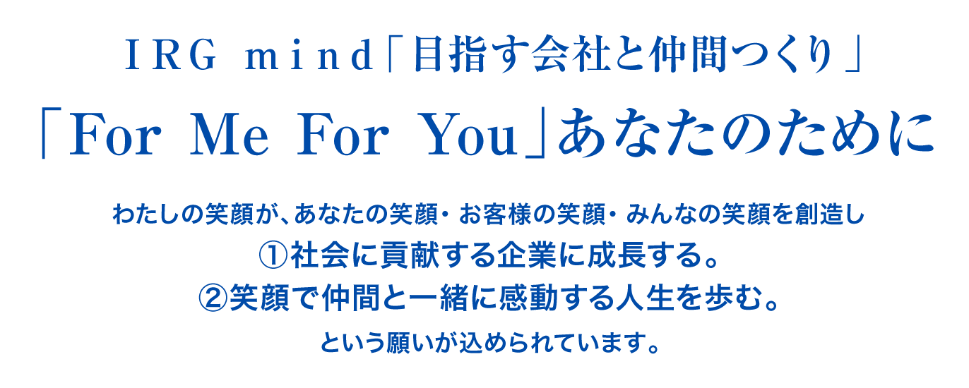 「For Me For You」あなたのために